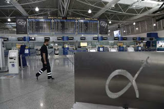 Αεροπορικές εταιρείες προσλαμβάνουν προσωπικό για διάφορες ειδικότητες