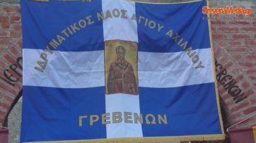 Γρεβενά: Ο Εορτασμός του Αγίου Αχιλλείου (ΒΙΝΤΕΟ)