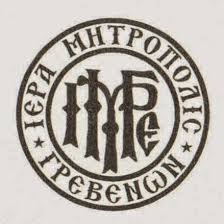 Ιερά  Μητρόπολη Γρεβενών: Σταθμός Συμβουλευτικής και Επαγγελματικού Προσανατολισμού