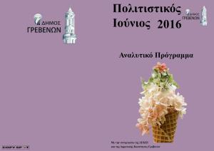 Δήμος Γρεβενών: Πολιτιστικός Ιούνιος του 2016 – Πρόγραμμα