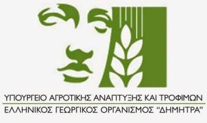 Το Κέντρο «ΔΗΜΗΤΡΑ» Γρεβενών διοργανώνει ημερίδα στη Δεσκάτη Γρεβενών