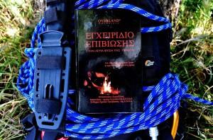 Βιβλίο του Α. Διανέλλου: Εγχειρίδιο επιβίωσης στην άγρια φύση της Πίνδου