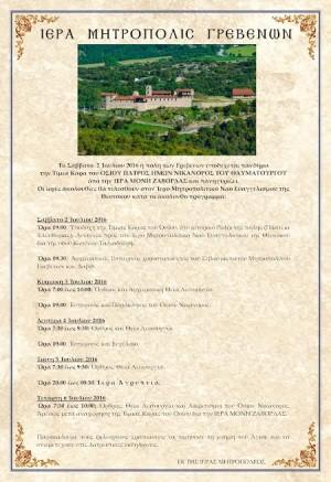 Ιερά Μητρόπολη Γρεβενών: Υποδοχή Τιμίας Κάρας του Οσίου
