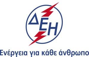 ΔΕΗ: 45 θέσεις εργασίας στο Λιγν. Κέντρο Δυτ. Μακεδονίας