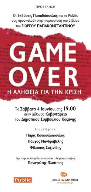Ο Γ. Παπακωνσταντίνου παρουσιάζει το Σάββατο στην Κοζάνη το βιβλίο του με τίτλο GAME OVER  – Στο πάνελ Φ. Σαχινίδης-Π.Κουκουλόπουλος-Π.Μανδραβέλης
