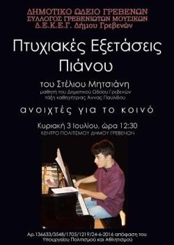 Δημοτικό Ωδείο Γρεβενών & Σύλλογος Γρεβενιωτών Μουσικών:  Πτυχιακές Εξετάσεις Πιάνου
