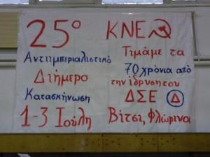 Τουρνουά βόλεϊ  της ΚΝΕ  ενάντια σε όλα τα ναρκωτικά στα Γρεβενά (φωτογραφίες)