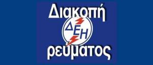 Διακοπή ηλεκτρικού ρεύματος σήμερα στην πόλη των Γρεβενών και σε οικισμούς του Δήμου Γρεβενών