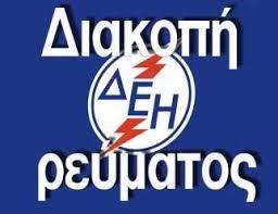 Διακοπή Ηλεκτρικού Ρεύματος Την Κυριακή 03-07-2016