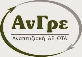 Απάντηση του Προέδρου της ΑΝ.ΓΡΕ. κ. Γεώργιου Δασταμάνη σε δήλωση παραίτησης μέλους του Δ.Σ.