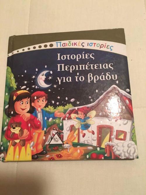 Είναι αυτό το πιο περίεργο και απαράδεκτο παιδικό βιβλίο της Ελλάδας;