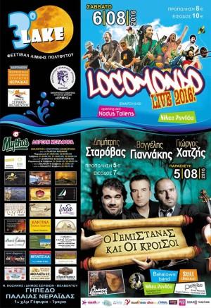 Το 3ο «Lake festival» στην παλιά Νεράιδα Κοζάνης