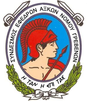 Ανακοίνωση Συνδέσμου Έφεδρων Αξιωματικών Νομού Γρεβενών