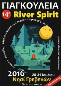 ΄΄ΓΙΑΓΚΟΥΛΕΙΑ΄΄ 14ο River Spirit στο Νησί Γρεβενών