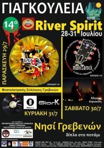 Γιαγκούλεια river spirit 28-31 Ιουλίου 2016