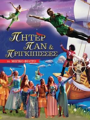 ΠΗΤΕΡ ΠΑΝ και Πριγκίπισσες- Το μαγικό φίλτρο την Τετάρτη 13 Ιουλίου στο Υπαίθριο Θέατρο Καστράκι Γρεβενών