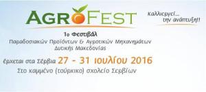 Agrofest: To πρόγραμμα των παράλληλων εκδηλώσεων του 1ου Φεστιβάλ Παραδοσιακών Προϊόντων και Αγροτικών Μηχανημάτων Δυτικής Μακεδονίας