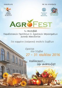 Agrofest: Το 1ο Φεστιβάλ Παραδοσιακών Προϊόντων και Αγροτικών Μηχανημάτων Δυτικής Μακεδονίας ετοιμάζεται στα Σέρβια!