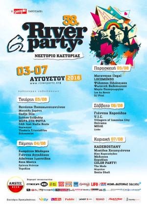 38ο River Party: Λίγες μέρες ακόμη για το μεγαλύτερο μουσικό – κατασκηνωτικό Φεστιβάλ!