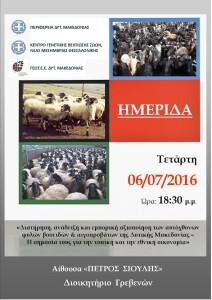 Ημερίδα για τις αυτόχθονες φυλές βοοειδών και αιγοπροβάτων της Δυτικής Μακεδονίας