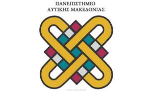Ερώτηση της Δημοκρατικής Συμπαράταξης για το Πανεπιστήμιο Δυτικής Μακεδονίας