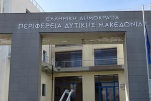 Με δύο δεσμεύσεις η Περιφέρεια Δυτικής Μακεδονίας συμμετέχει ενεργά στο νέο Εθνικό Σχέδιο Δράσης για τη Ανοιχτή Διακυβέρνηση- Σε διαβούλευση έως τις 5 Ιουλίου