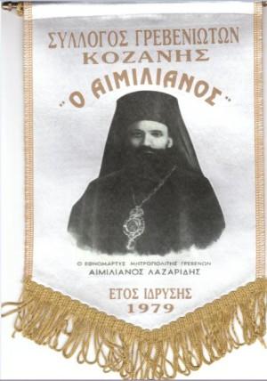 Σύλλογος Γρεβενιωτών Κοζάνης ‹‹ Ο ΑΙΜΙΛΙΑΝΟΣ›› :Γρεβενιώτικο παραδοσιακό πανηγύρι