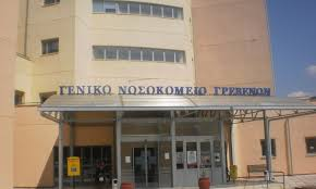 Ευχαριστήρια επιστολή της Διοίκησης του Γενικού Νοσοκομείου Γρεβενών