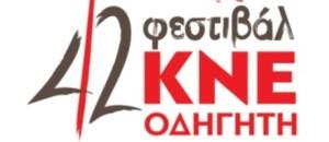 Φεστιβάλ της ΚΝΕ -Πέμπτη 1 Σεπτεμβρίου, πλ. Λαχαναγοράς (ρολόι), στις 7.30μμ