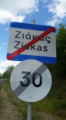 Επιστολή των κατοίκων του Ζιάκα προς το Δήμο Γρεβενών – Υπόγραψαν 57 κάτοικοι του χωριού
