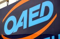 Δημόσια πρόσκληση για 13.000 θέσεις εργασίας μέσω ΟΑΕΔ