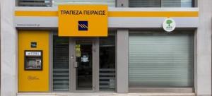 Συγχωνεύονται τα δύο Υποκαταστήματα της Τράπεζας Πειραιώς Γρεβενών
