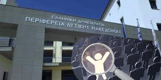 Δυτική Μακεδονία: Πρώτη στην ανεργία- τελευταία στην αξιοποίηση κονδυλίων! 6,6% αύξησε την ανεργία ο κ. Καρυπίδης.