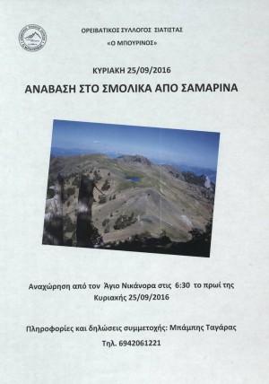 Ορειβατικός Σύλλογος Σιάτιστας: Ανάβαση στο Σμόλικα