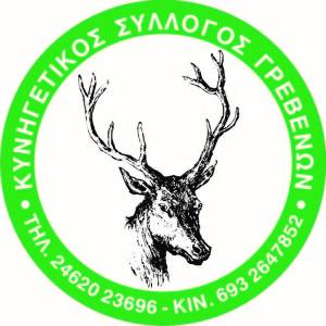 Σήμερα γιορτάζουν οι Κυνηγοί …Χρόνια Πολλά από τον Κυνηγετικό Σύλλογο Γρεβενών