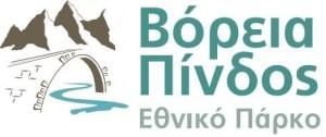 Εκδηλώσεις για την Γιορτή Πουλιών στο Εθνικό Πάρκο Βόρειας Πίνδου