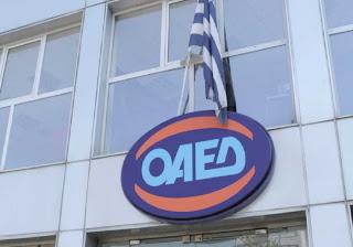ΟΑΕΔ: Πότε ξεκινά η υποβολή αιτήσεων για το Εποχικό Επίδομα Ανεργίας