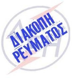 Διακοπή ηλεκτρικού ρεύματος την Τετάρτη 18 Δεκεμβρίου σε οικισμούς των Γρεβενών