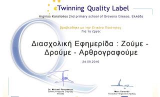 3 Εθνικές Ετικέτες Ποιότητας στο 2ο 6/θ Ολοήμερο Δημοτικό Σχολείο Γρεβενών