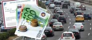 Νέα παράταση για την εξόφληση των τελών κυκλοφορίας