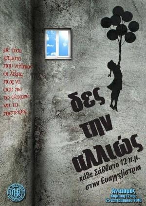 Ιερά Μητρόπολη Γρεβενών: 〈〈 Δες την αλλιώς 〉〉