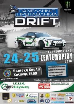 Ανακοινώθηκαν οι συμμετοχές στο 3ο Drift Κοζάνης