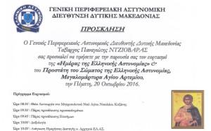 Γενική Περιφερειακή Αστυνομική Διεύθυνση Δυτικής Μακεδονίας: Εκδηλώσεις την Πέμπτη 20 Οκτωβρίου, ημέρα εορτασμού του Προστάτη του Σώματος της Ελληνικής Αστυνομίας, Μεγαλομάρτυρα Αγίου Αρτεμίου.