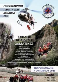 Ελληνική Ομάδα Διάσωσης – Παράρτημα Γρεβενών: Σχολή εκπαίδευσης νέων μελών