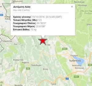 Σεισμική δόνηση μεγέθους 5,5 της κλίμακας Ρίχτερ κοντά στην Ζίτσα Ιωαννίνων – Αισθητή σε όλη τη Δυτική Μακεδονία