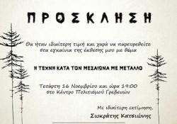 Έκθεση με θέμα ΄΄Η τέχνη κατά τον Μεσαίωνα με μέταλλο΄΄ στο Κέντρο Πολιτισμού Γρεβενών