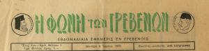 """Η ιστορία των Γρεβενών μέσα από τον Τοπικό Τύπο (1955-1967). Σήμερα δύο άρθρα του έτους 1955: """"Ο ΝΕΟΣ ΝΟΜΑΡΧΗΣ ΚΟΖΑΝΗΣ"""" και """"ΣΥΝΕΔΡΙΟΝ ΤΗΣ ΕΝ ΑΜΕΡΙΚΗ ΠΑΜΜΑΚΕΔΟΝΙΚΗΣ ΕΝΩΣΕΩΣ """""""