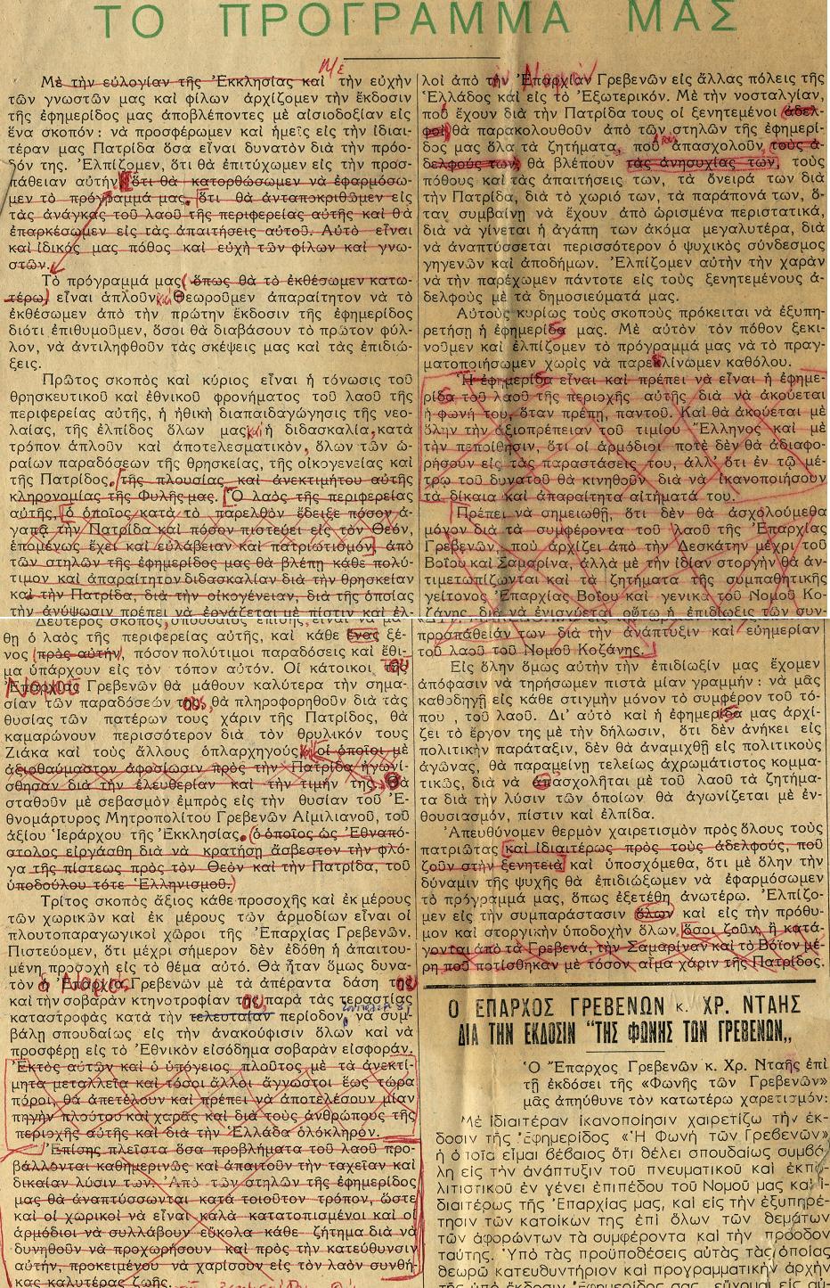 23-11h-foni-1o-thema_6-6-1955