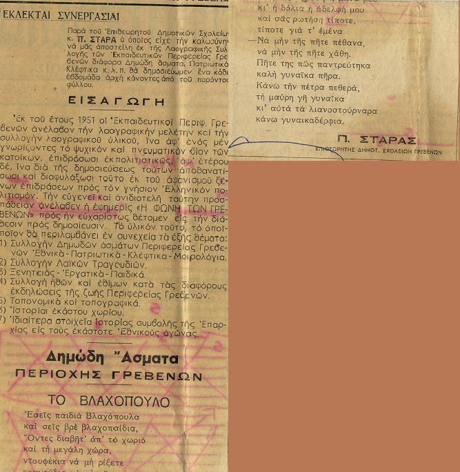 26-11-2016h-foni-1955
