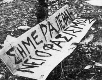 60-pano-pesmeno-simera-petheni-o-fasismos